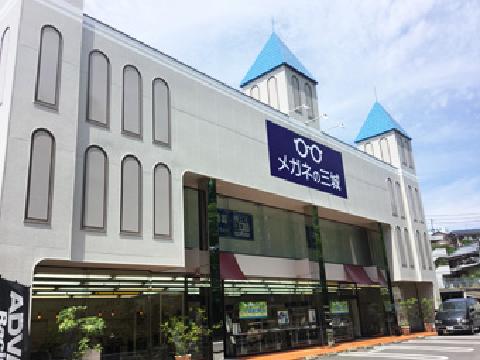 メガネの三城 西脇高田井店の画像・写真