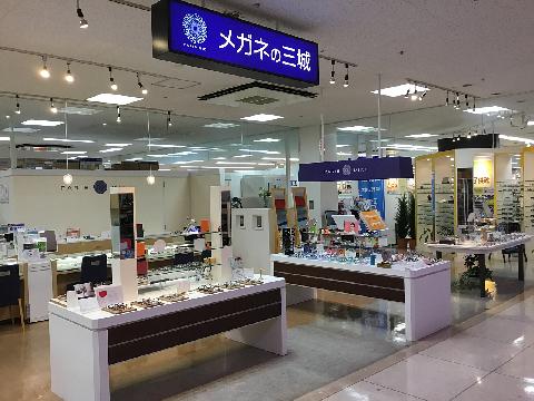 メガネの三城 六甲道店の画像・写真