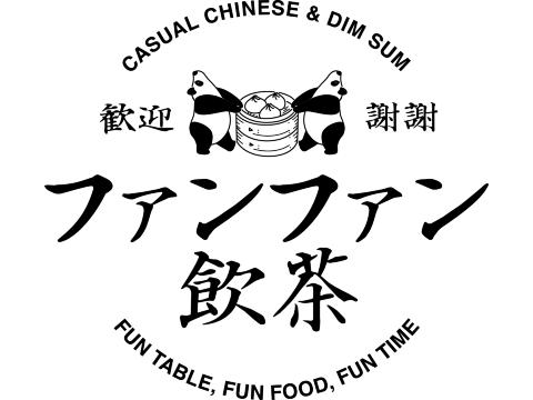 ファンファン飲茶 御殿場プレミアムアウトレットの画像・写真