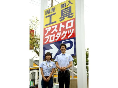アストロプロダクツ 浜松店の画像・写真