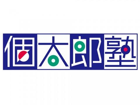 個太郎塾 大網教室の画像・写真