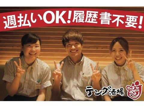 テング酒場  飯田橋東口店  ≪ディナースタッフ≫の求人画像