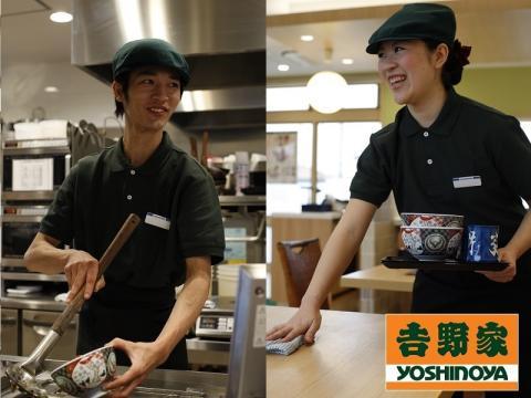 Yoshinoya017