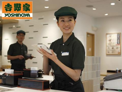 Yoshinoya020