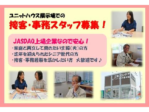 三協フロンテア株式会社 福井北店 ≪主婦(夫)歓迎≫の画像・写真