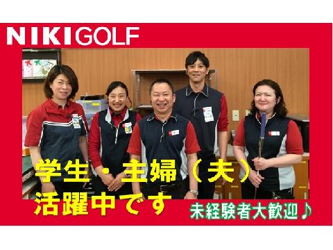 二木ゴルフ つくば学園店の画像・写真