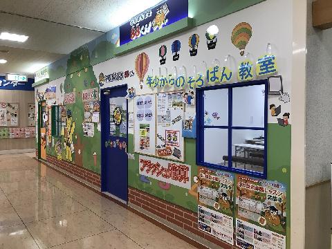 そろばん教室88くん リーフウォーク稲沢教室の画像・写真