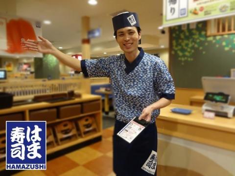 はま寿司 御前崎浜岡店の求人画像