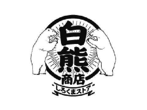 Shirokuma logo