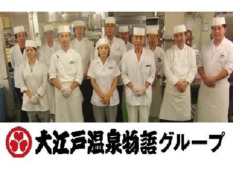 大江戸温泉物語 かもしか荘 ≪洗い場スタッフ≫の画像・写真