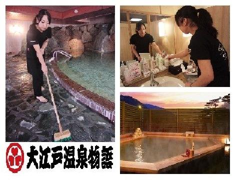 仙台 秋保温泉 岩沼屋 ≪浴場巡回清掃スタッフ≫の画像・写真