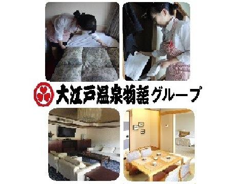大江戸温泉物語 かもしか荘 ≪館内清掃スタッフ≫の画像・写真