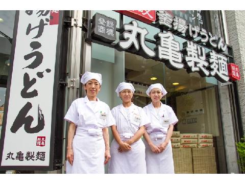 丸亀製麺 笠岡店の求人画像