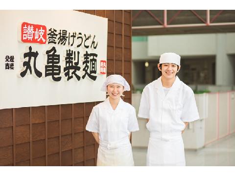 丸亀製麺 伊予大洲店の求人画像