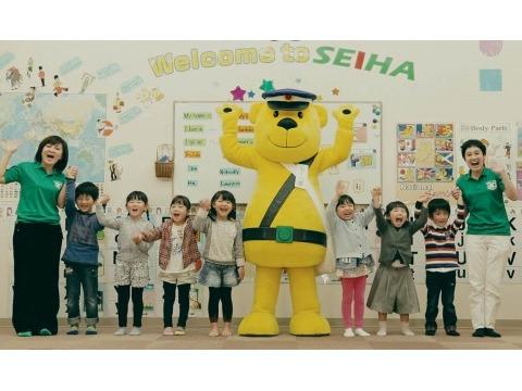 セイハ英語学院 滋賀県近江八幡市内の契約幼稚園・保育園の画像・写真
