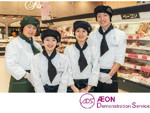 AEON STYLE(イオンスタイル)東神奈川店 試食販売&実演販売 ≪主婦歓迎≫の求人画像