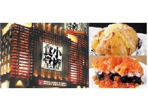 小樽食堂 浜松丸塚店 ≪ホール・キッチンスタッフ≫の画像・写真