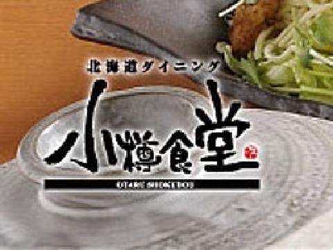 小樽食堂 浜松丸塚店 ≪ホールスタッフ≫の画像・写真
