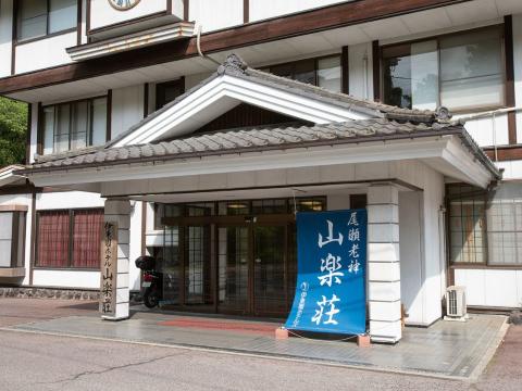 伊東園ホテル尾瀬老神山楽荘 ≪施設管理スタッフ≫の画像・写真