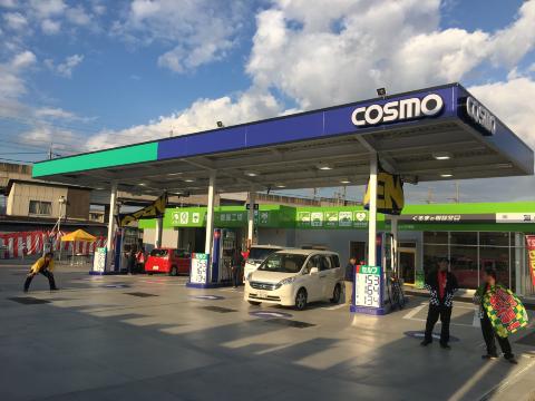 コスモ石油 セルフ木田余店(5113)の画像・写真