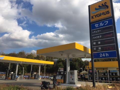 キグナス石油 セルフ愛甲店(4039)の画像・写真