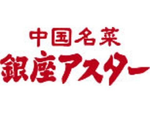 銀座アスター 蒲田賓館の求人画像