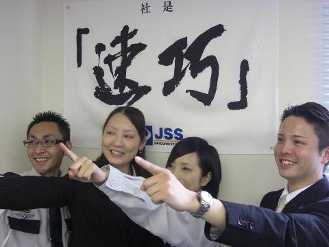 株式会社JSS 交通誘導警備スタッフ 府中市エリアの求人画像