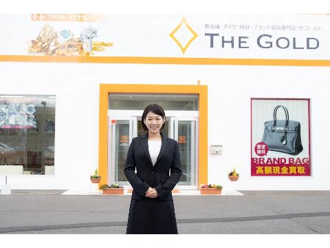 【転勤なし】ザ・ゴールド 白石本通店の画像・写真