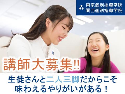東京個別指導学院 茗荷谷教室 ≪英語の先生≫ 2021年10月初旬開校☆オープニングの画像・写真