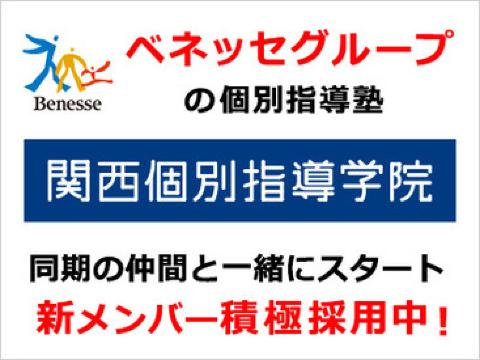 関西個別指導学院 金剛教室 ≪英語の先生≫の画像・写真