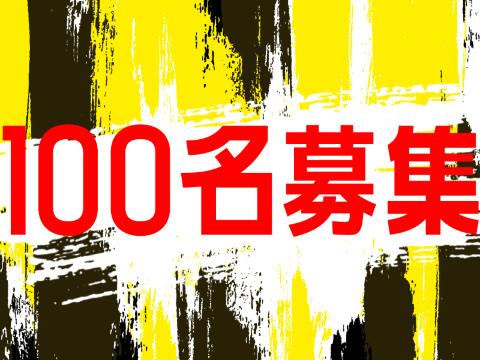 【中津市】≪GOGO福岡!≫スグ働ける組立スタッフ!/寮費1円の画像・写真