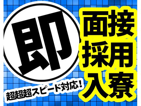 【北九州市戸畑区】住み込み限定/人気のお仕事/出稼ぎ運搬スタッフ!の画像・写真