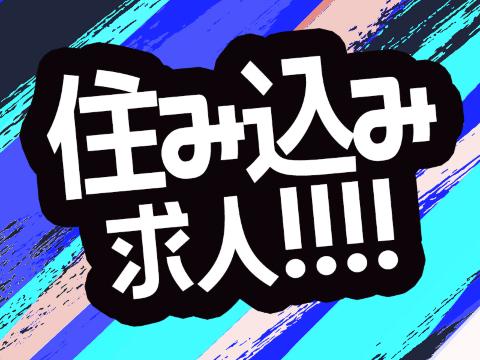 【福岡市中央区】住み込み限定/人気のお仕事/出稼ぎ運搬スタッフ!の画像・写真