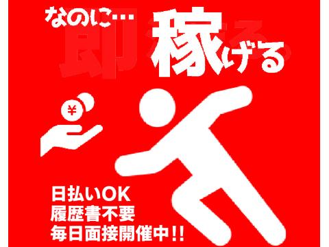 【北九州市八幡東区】半導体関連のマシンOPSTAFF/日払い可/急募!の画像・写真