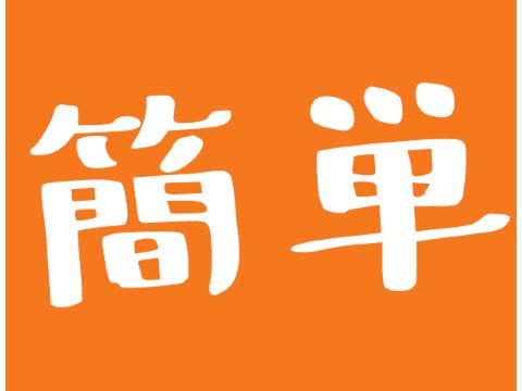 【福岡市博多区】半導体関連のマシンOPSTAFF/日払い可/急募!の画像・写真