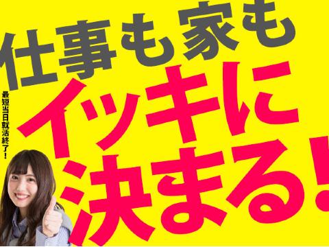 【京都市中京区】スグ仕事スタート/ カンタン作業スタッフ /即入寮可の画像・写真