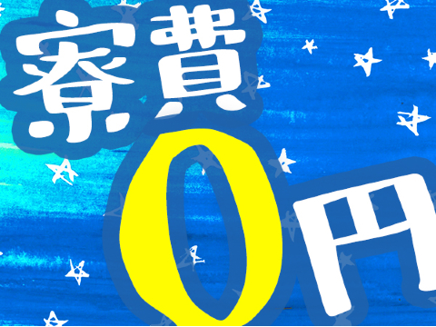 【長浜市】スグ仕事スタート/ オペレータースタッフ /即入寮可の画像・写真