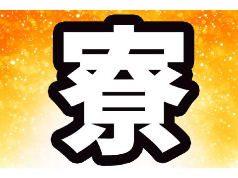 【大田原市】加工業務 寮費無料|ボーナス有の画像・写真