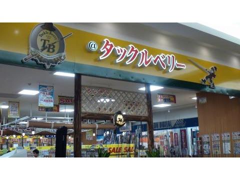 タックルベリー 加賀野々市店 ≪主婦(夫)歓迎≫の画像・写真