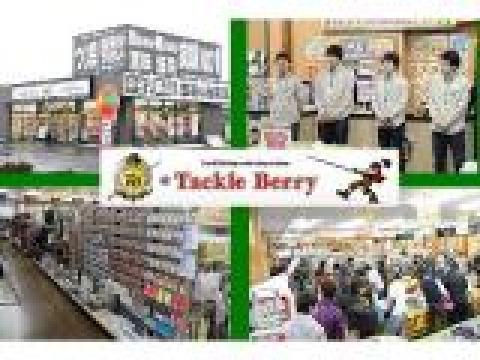 タックルベリー 加賀野々市店 ≪フリーター歓迎≫の画像・写真