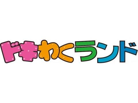 ドキわくランド北山田店 ホールスタッフ ≪土日祝入れる方歓迎≫の画像・写真