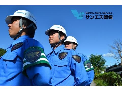 サンエス警備沼田本社の画像・写真