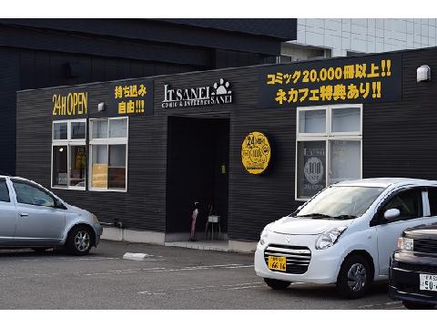 IT SANEI 100円 CAFE (前橋市)の画像・写真