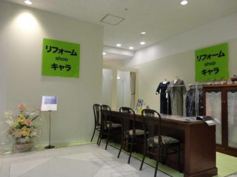 洋服直し キャラ (福山駅)の画像・写真