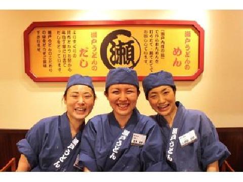 瀬戸内製麺 静岡南安倍店の画像・写真