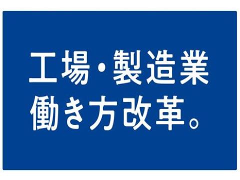 【広告No.36727_3473-00】【電子部品の加工スタッフ】未経験歓迎 年3回長期休暇有/福…の画像・写真